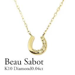 【クーポン】K10 ダイヤモンド0.04ctネックレス 10金 ダイヤモンドネックレス バテイ 馬蹄 ホースシュー 馬蹄モチーフ ギフト プレゼント ホワイトゴールド・ピンクゴールド・イエローゴールド お試し 最適 幸運 幸せ 呼び込む 自分へのご褒美に