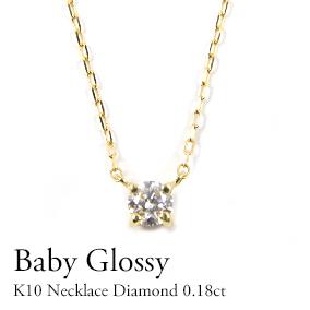 K10 ダイヤモンド0.18ctネックレス 4本爪 ホワイトゴールド・ピンクゴールド・イエローゴールド シンプル プレゼント 1石 一粒 ギフト 最適 自分へのご褒美に ギフト 両吊り