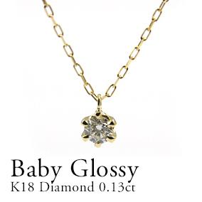 K18 ダイヤモンド0.13ctネックレス 18金ダイヤモンド0.13ct  シンプルダイヤモンド  一粒ダイヤモンド 6本爪 4月誕生石 プレゼント  贈り物 ギフト 数量限定 激安 お買い得 きれい 最適 ホワイトゴールド・ピンクゴールド・イエローゴールド