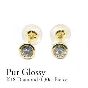 K18 ピアス ダイヤモンド0.30ct 18金ダイヤモンド0.30ctピアス 1粒 一粒ピアス 1粒ダイヤ 一粒ダイヤ フクリン留め ギフト プレゼント シンプル ホワイトゴールド・ピンクゴールド・イエローゴールド 1石