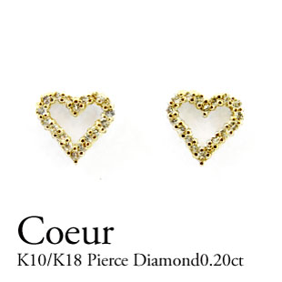 K10 ダイヤモンド0.20ctピアス 10金オープンハートピアス ハートモチーフピアス ハート ホワイトゴールド・ピンクゴールド・イエローゴールド ギフト プレゼント シンプル