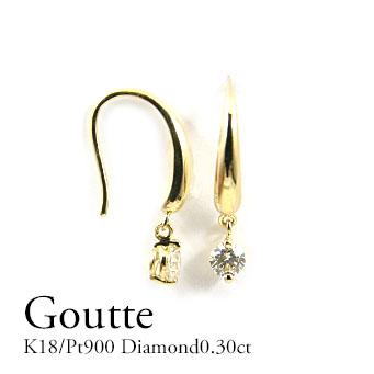 【クーポン】K18 ダイヤモンド0.30ctピアス プラチナダイヤモンド0.03ctピアス K18 Pt900 ホワイトゴールド ピンクゴールド イエローゴールド フックピアス シンプル 定番 ギフト プレゼント 最適 売れてます