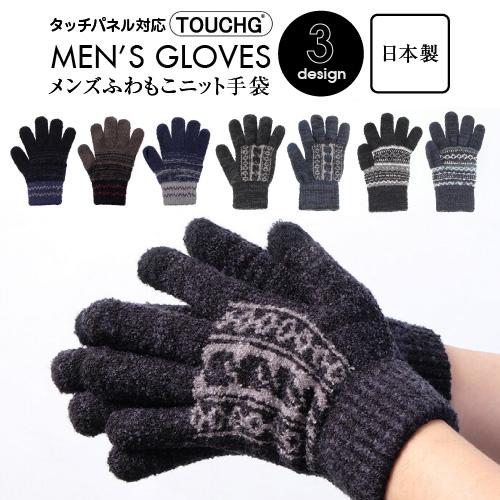 手袋をしたままスマホができる!あたたかい手袋のおすすめは?