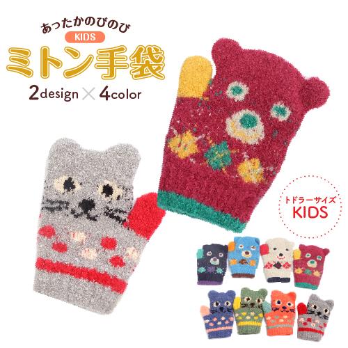 ef59a6756f8aa3 あったかのびのびキッズ用ミトン手袋 動物さんシリーズ 日本製 <子供 手袋 キッズ 手袋