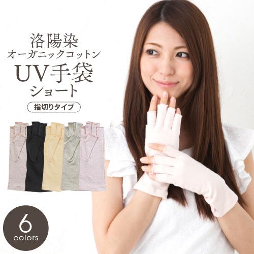 オーガニックコットン UV指切り 手袋 ショート