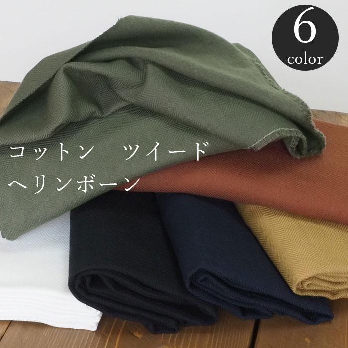 お中元 日本全国 送料無料 50cmからの切り売り 綿 ヘリンボーン ツイード 6色 112cm幅 コットン プチファボリ フェルト 布 生地 起毛