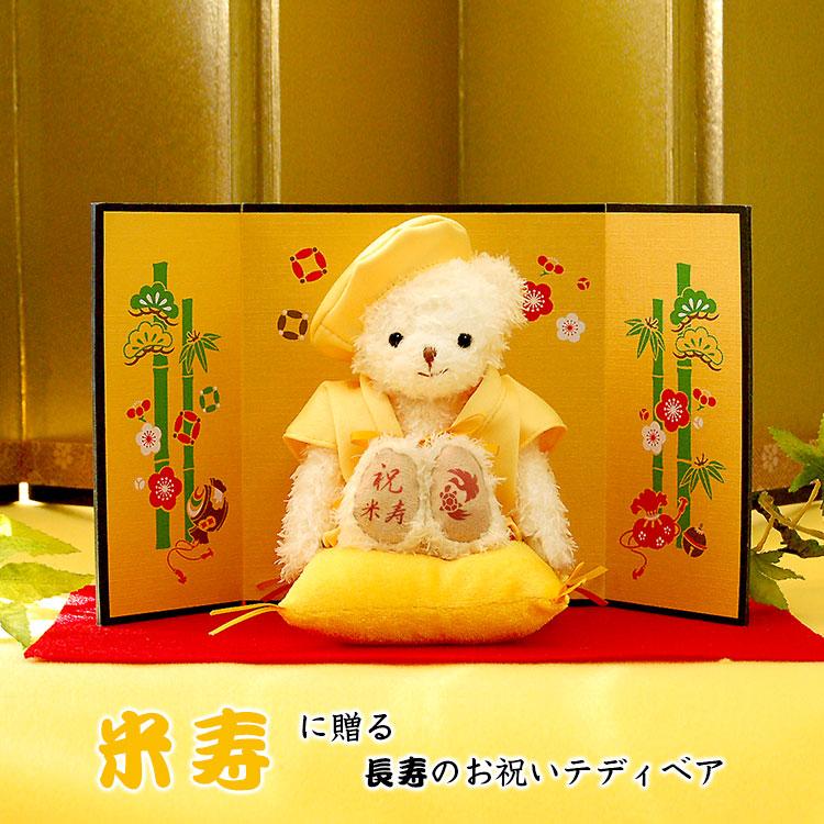 米寿 の お祝い プレゼント