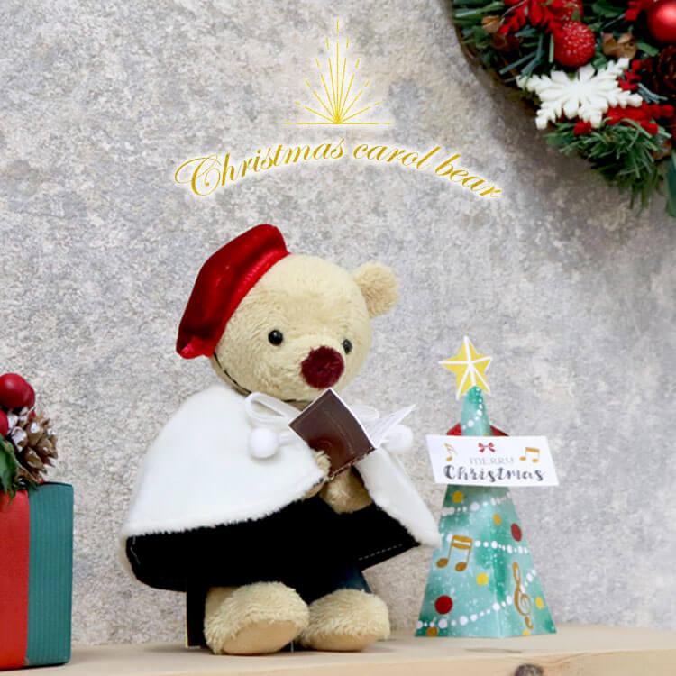 クリスマスキャロルベア1体