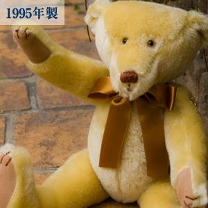 ヴィンテージベア セルリ(1995年製)【身長40cm】600057 ドイツ製モヘア使用 アンティーク【0113_flash】
