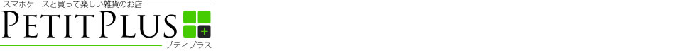 PetitPlus(プティプラス):スマホケースのアクセサリー商品販売iPhone Android SIMフリー他機種対応