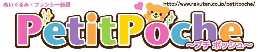 PetitPoche:雑貨・ぬいぐるみが満載!人気キャラも多数取り揃えてます!!