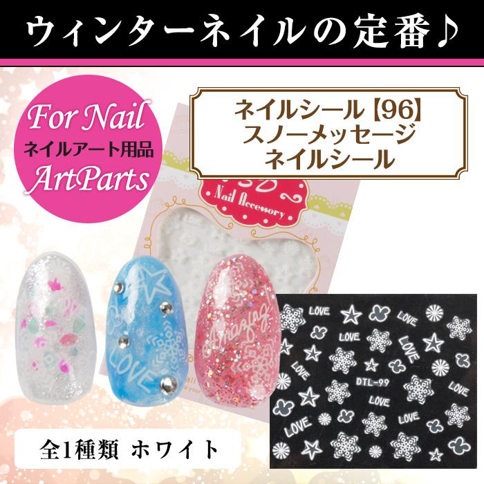 Nail seal[96]Snow message nail seal [DTL-99] | Gel nail nail seal nail seal  affordable price nail art simple art winter winter snow crystal love