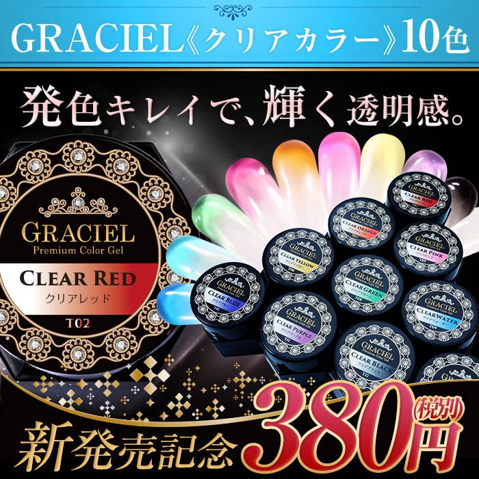 GRACIEL chracarargell 良好色素大规模 ★ 新颜色添加! 一般排名经常 ★ 新彩胶 90 种颜色可以钉彩色凝胶