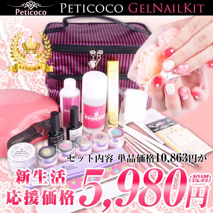 petitprice   Rakuten Global Market: With Peticoco gel nail Kit new ...