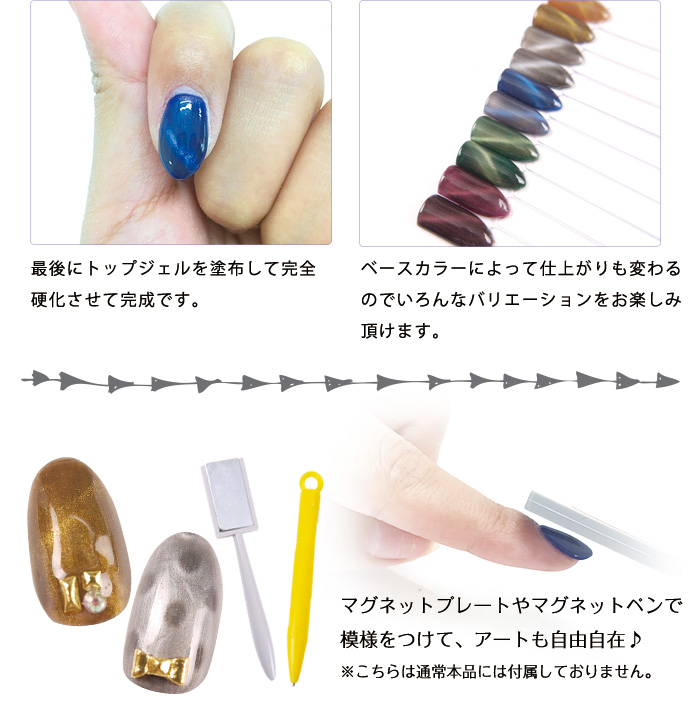 petitprice | Rakuten Global Market: CatEye-CatEye gel Polish [nail ...