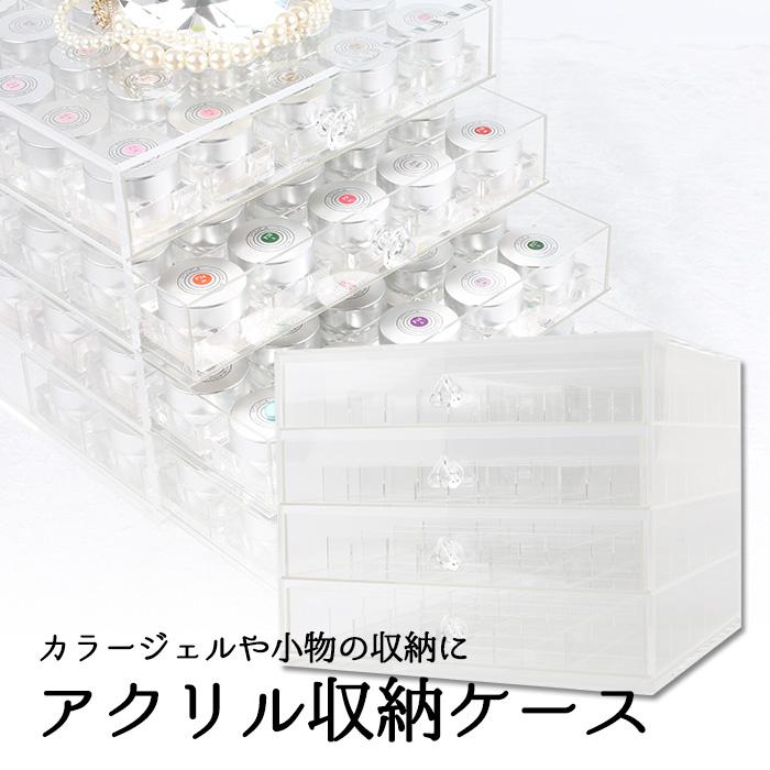 宅配便 アクリル収納ケース【4段】 冬ネイル 2020 福袋 バレンタイン