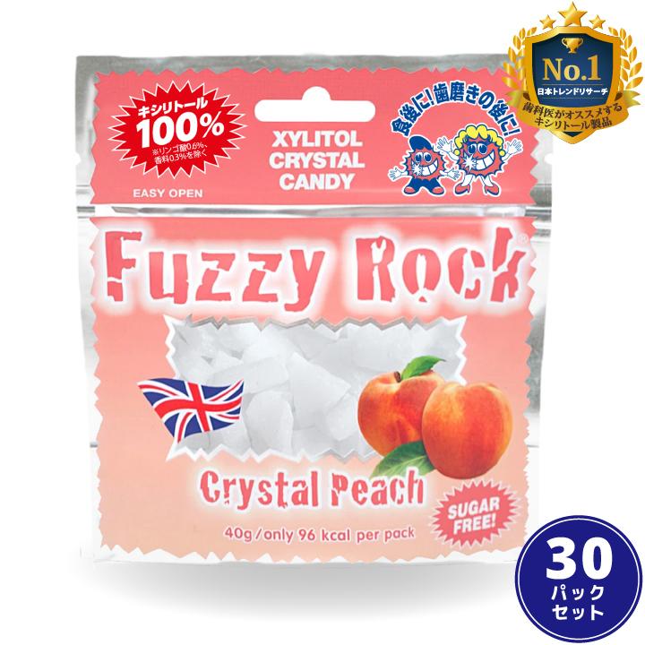 キシリトール 100% FuzzyRock ファジーロック ピーチ味 30パックセット キャンディー タブレット あめ アメ こども 虫歯 甘い 爽快感 歯磨き ノンシュガー 糖類オフ 歯 矯正 防災