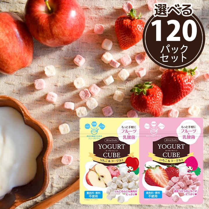 【安心のメーカー直販】ヨーグルトキューブ いちご りんご 選べる144パックセット(72+72) ミライフルーツ フリーズドライフルーツ 乾燥イチゴ ベビーフード ヨーグルト お菓子作り お試し くだもの