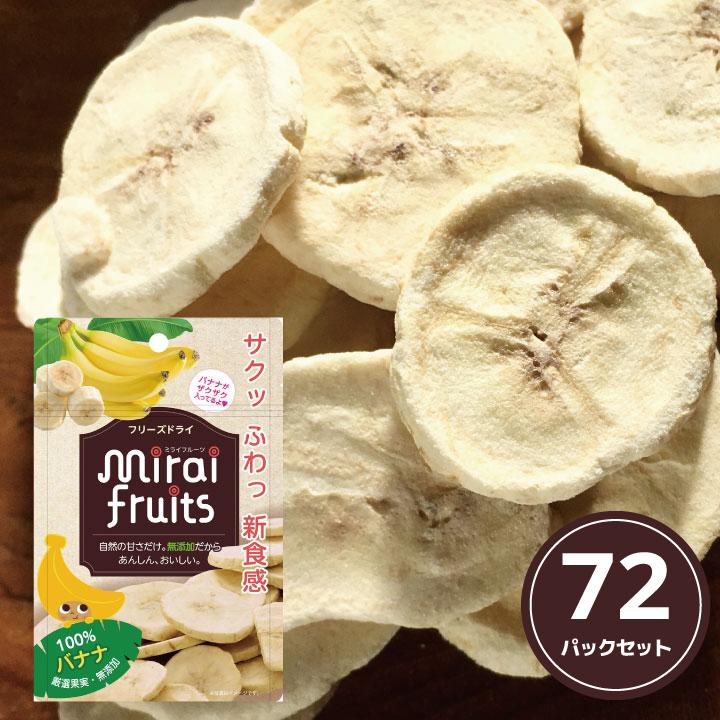 【安心のメーカー直販】【送料無料】mirai fruits ミライフルーツ バナナ 12g×48パック 未来果実 フリーズドライフルーツ 乾燥 無添加 砂糖不使用 ベビーフード ヨーグルト シリアル グラノーラ お菓子作り まとめ買い