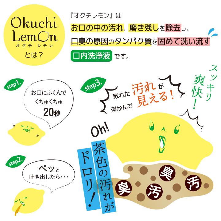 オクチレモンのイメージ