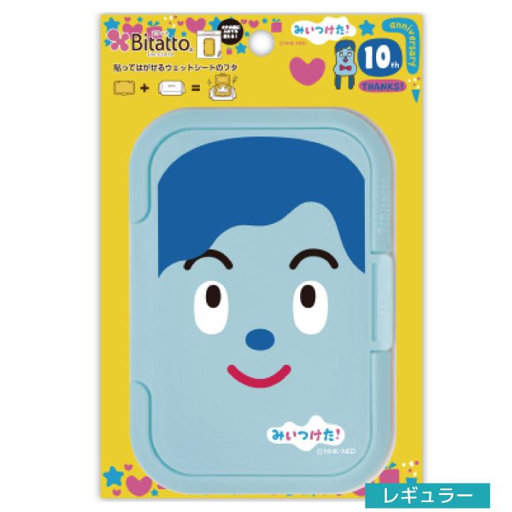 買取 安心のメーカーオフィシャルショップ Bitatto ビタット レギュラー ウイルス対策 便利 メーカー公式ショップ コッシー 育児 みいつけた おしりふきのふた