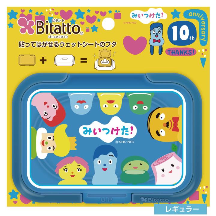 安心のメーカーオフィシャルショップ Bitatto ビタット レギュラー ウイルス対策 みいつけた! いすのまち おしりふきのふた 育児 便利