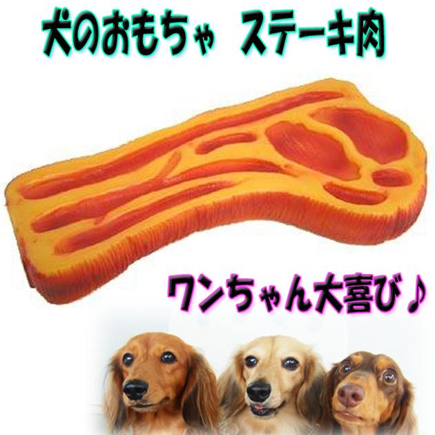 限界価格に挑戦!犬のおもちゃ☆ステーキ(中型犬・大型犬向き)【合計8,640円以上で(一部地域を除く)】[P2]