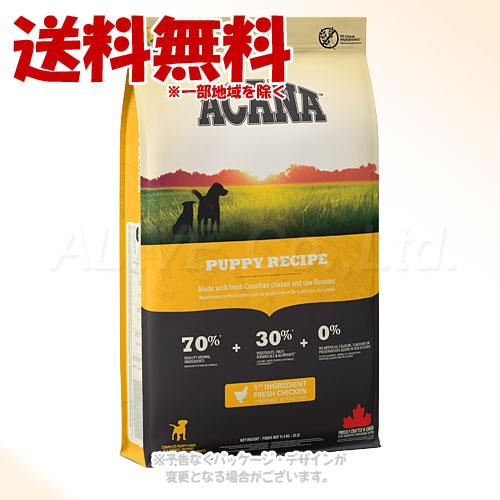 ACANA パピー&ジュニア 11.4kg [アカナファミリージャパン]【送料無料(一部地域を除く)】[P2]