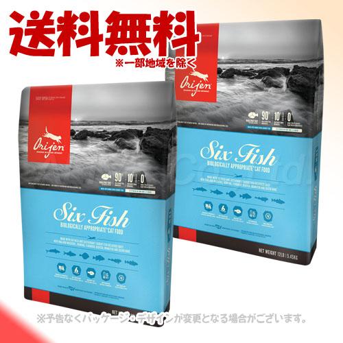 [お買い得セット][割引クーポン有][正規品]Orijen 6フィッシュ キャット 5.45kg×2個セット「オリジンジャパン」【送料無料(一部地域を除く)】[P10]
