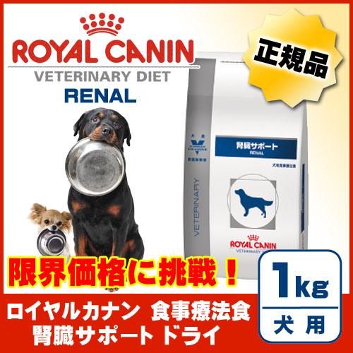 犬用 腎臓サポート ドライ 1kg[ロイヤルカナン(ベテリナリーダイエット)]【合計8,640円以上で(一部地域を除く)】[P2]