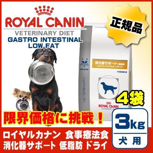 [お買い得セット]犬用 消化器サポート 低脂肪 ドライ 3kg ×4個セット[ロイヤルカナン(ベテリナリーダイエット)]【送料無料(一部地域を除く)】[P2]