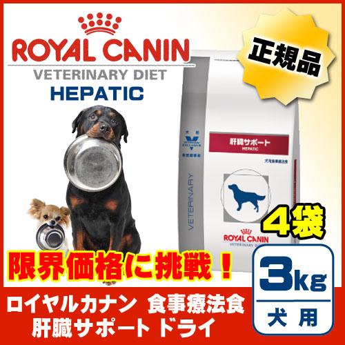 [お買い得セット]犬用 肝臓サポート ドライ 3kg ×4個セット[ロイヤルカナン(ベテリナリーダイエット)]【送料無料(一部地域を除く)】[P2]