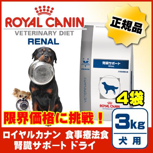 [お買い得セット]犬用 腎臓サポート ドライ 3kg ×4個セット[ロイヤルカナン(ベテリナリーダイエット)]【送料無料(一部地域を除く)】[P2]