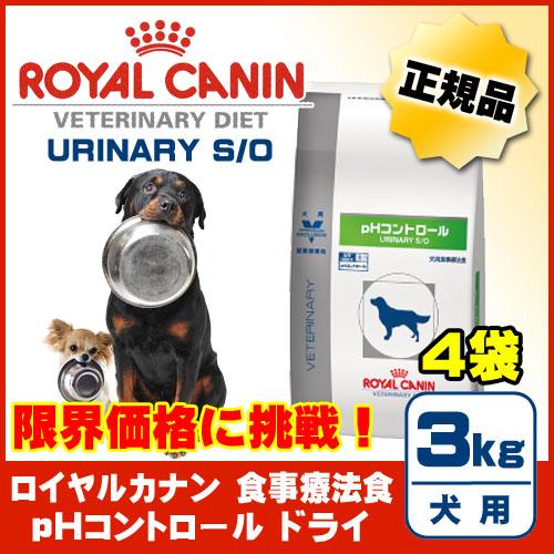 [お買い得セット]犬用 pHコントロール ドライ 3kg ×4個セット[ロイヤルカナン(ベテリナリーダイエット)]【送料無料(一部地域を除く)】[P2]