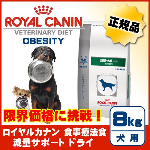 犬用 減量サポート ドライ 8kg[ロイヤルカナン(ベテリナリーダイエット)]【送料無料(一部地域を除く)】[P2]