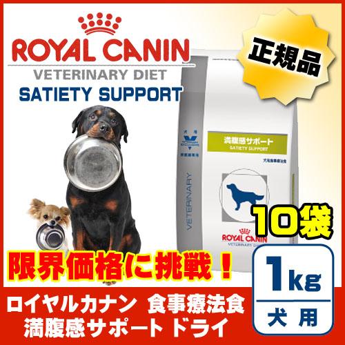 [お買い得セット]犬用 満腹感サポート ドライ 1kg ×10個セット[ロイヤルカナン(ベテリナリーダイエット)]【(一部地域を除く)】[P2]