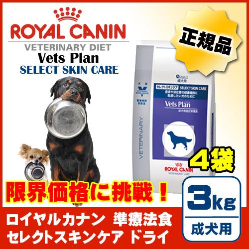[お買い得セット]犬用 ベッツプラン セレクトスキンケア 3kg ×4個セット[ロイヤルカナン(ベテリナリーダイエット)]【送料無料(一部地域を除く)】[P2]
