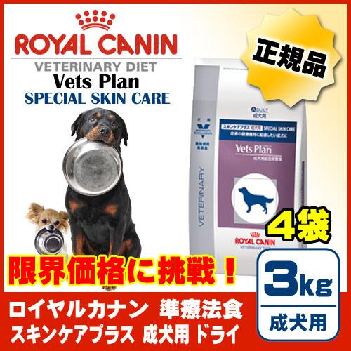 [お買い得セット]犬用 ベッツプラン スキンケアプラス 成犬用 3kg ×4個セット[ロイヤルカナン(ベテリナリーダイエット)]【送料無料(一部地域を除く)】[P2]