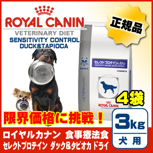 [お買い得セット]犬用 セレクトプロテイン『ダック&タピオカ』 ドライ 3kg ×4個セット[ロイヤルカナン(ベテリナリーダイエット)]【送料無料(一部地域を除く)】[P2]