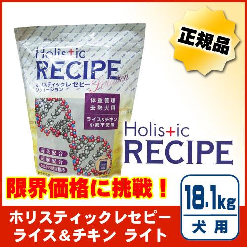 [正規品]限界価格に挑戦!ホリスティックレセピー ライス&チキン ライト(18.1kg)〔Holistic RECIPE〕【送料無料(一部地域を除く)】[P2]