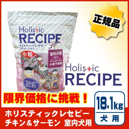 [正規品]限界価格に挑戦!ホリスティックレセピー 室内犬用「チキン&サーモン」(18.1kg)〔Holistic RECIPE〕【送料無料(一部地域を除く)】[P2]