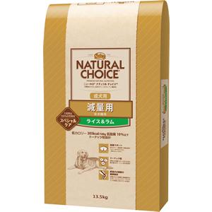 ニュートロ ナチュラルチョイス減量用 全犬種用 成犬用 ラム&玄米 13.5kg【送料無料】
