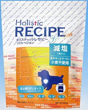 ホリスティックレセピー 減塩 18.1kg【送料無料・代引き手数料無料】 】