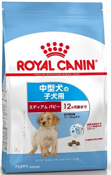 ロイヤルカナン ミディアム パピー 10kg 小型犬の子犬用 【旧】ミディアム ジュニア 子犬用