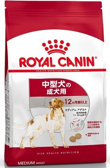 ロイヤルカナン ミディアム アダルト 4kg 中型犬成犬用