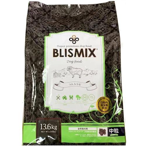 【送料無料】【正規品】ブリスミックス ラム ラム ラム 中粒 13.6kg BLISMIX a45