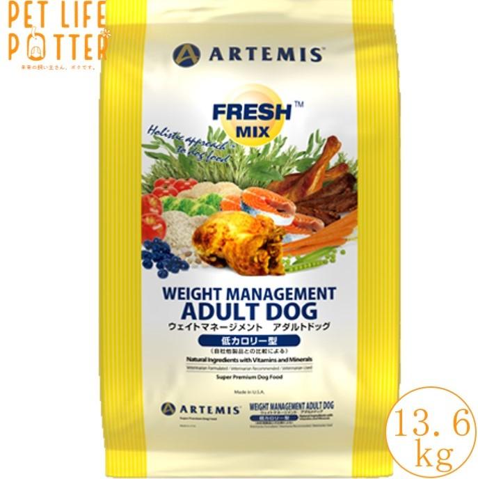 アーテミス 犬用フレッシュミックス ウエイトマネージメント アダルトドッグ 13.6kg:ペットライフポッター店