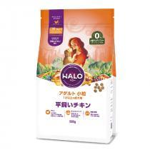 「支援用」HALO ハロー アダルト(成犬用)小粒 平飼いチキン1.8kg