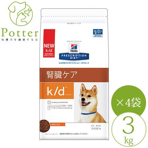 ヒルズ 犬用 k/d 3kg×4袋(1ケース) ドライフード 療法食