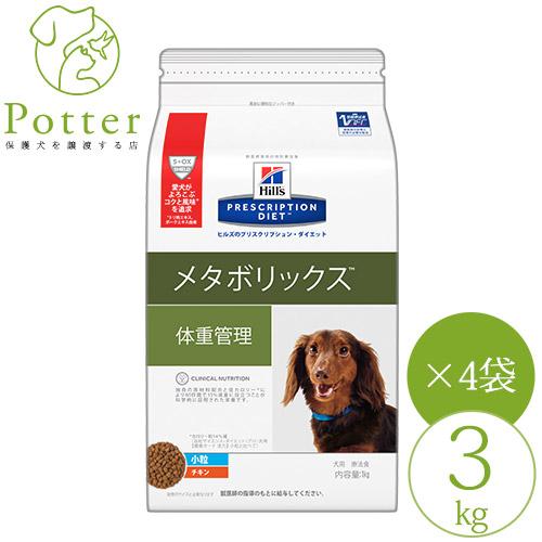 ヒルズ 犬用 メタボリックス 【小粒】3kg×4袋(1ケース) ドライフード 療法食